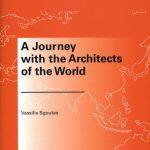 Παρουσίαση βιβλίου του αρχιτέκτονα Βασίλη Σγούτα με τίτλο «ΕΝΑ ΤΑΞΙΔΙ ΜΕ ΤΟΥΣ ΑΡΧΙΤΕΚΤΟΝΕΣ ΤΟΥ ΚΟΣΜΟΥ», από την κυρία Ελένη Φεσσά-Εμμανουήλ