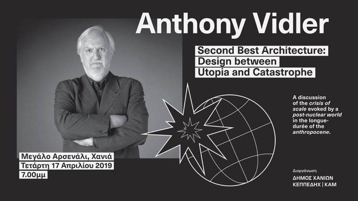 Ετήσια Διάλεξη στο Κέντρο Αρχιτεκτονικής Μεσογείου του αρχιτέκτονα Anthony Vidler, Τετάρτη 17 Απριλίου, ώρα 7 μμ