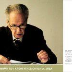 Εσπερίδα στη μνήμη του Διονύση Α. Ζήβα, ομότιμου καθηγητή της Σχολής Αρχιτεκτόνων ΕΜΠ, Τρίτη 9 Απριλίου 2019