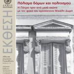 «Πόλισμα δόμων & πολιτισμού – Η Πάτρα πριν μισό αιώνα με τον φακό του αρχιτέκτονα Μιχ. Δωρή»