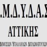 ΕΜΔΥΔΑΣ ΑΤΤΙΚΗΣ : Ενημερωτική Ημερίδα για την εφαρμογή του Ν.4495/17, 9 Μαϊου, ΥΠΕΝ