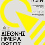 ΣΑΔΑΣ Τμ. Αττικής – Πρόσκληση για Ανοικτή Εκδήλωση ΗΜΕΡΑΣ ΦΩΤΟΣ UNESCO – Διαλέξεις για τον Φωτισμό, Αίθουσα εκδηλώσεων ΤΕΕ, Παρασκευή 17.05.19