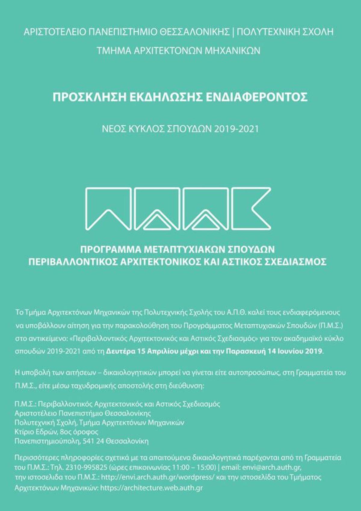 """Πρόγραμμα Μεταπτυχιακών Σπουδών """"Περιβαλλοντικός Αρχιτεκτονικός και Αστικός Σχεδιασμός"""" από το Τμήμα Αρχιτεκτόνων ΑΠΘ"""