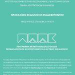 Παράταση Προθεσμίας Υποβολής Φακέλου Υποψηφιότητας για τον Κύκλο Σπουδών 2019-2021 στο ΠΜΣ «Περιβαλλοντικός Αρχιτεκτονικός και Αστικός Σχεδιασμός» του Τμήματος Αρχιτεκτόνων Μηχανικών της Πολυτεχνικής Σχολής του ΑΠΘ – Νέα Προθεσμία: 12 Ιουλίου 2019