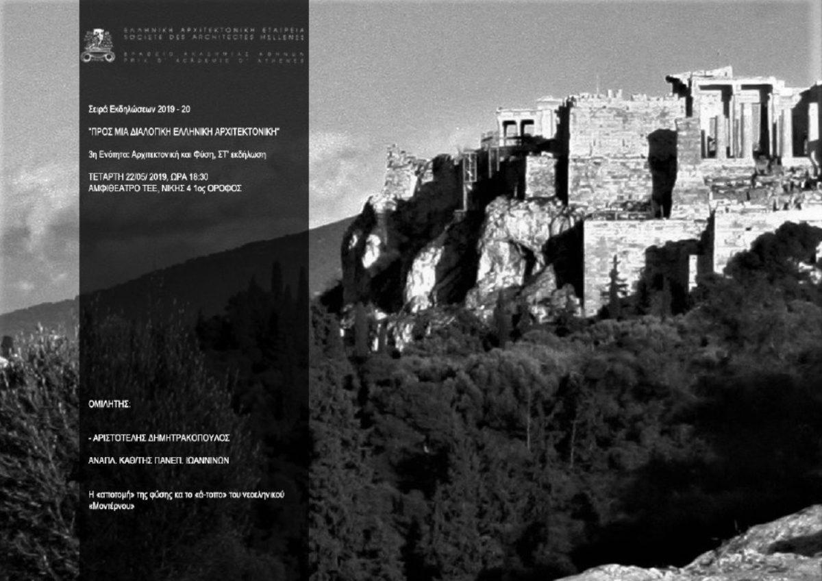 6η Εκδήλωση της Ελληνικής Αρχιτεκτονικής Εταιρείας. «Αρχιτεκτονική & φύση» Γ' ενότητα, Τετάρτη 22.5.2019