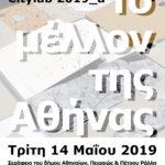 Citylab 2019_a : Το Μέλλον της Αθήνας