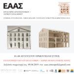 Εργαστήριο Αρχιτεκτονικού και Αστικού σχεδιασμού: «Eπανάχρηση ανενεργών κελυφών και οργάνωση δημόσιων χώρων της Βιομηχανικής Ζώνης Ερμούπολης», 1-8 Αυγούστου 2019, Ερμούπολη Σύρου