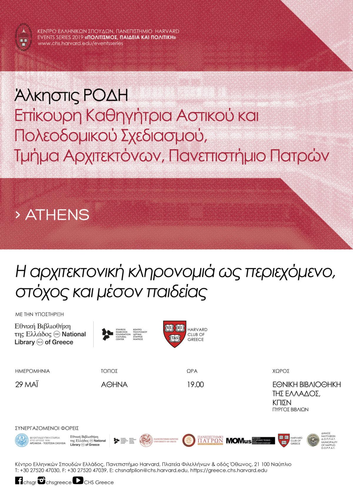 Διάλεξη της Άλκηστης Ρόδη με θέμα: «Η αρχιτεκτονική κληρονομιά ως περιεχόμενο, στόχος και μέσον παιδείας», Τετάρτη 29 Μαΐου 2019