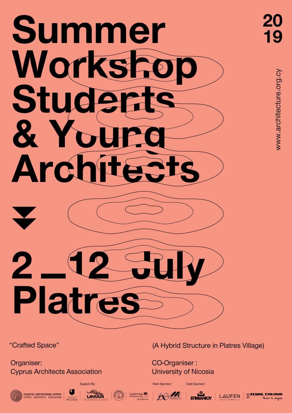 UMAR Summer Workshop 2019, 2 – 12 Ιουλίου 2019, Λευκωσία Κύπρος