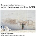 ΠΑΡΑΤΑΣΗ προθεσμίας υποβολής υποψηφιότητας στις Μεταπτυχιακές Σπουδές στην Αρχιτεκτονική Τοπίου 2019-2021 στο ΑΠΘ