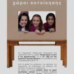 """Παρουσίαση πειραματικού μαθήματος """"Ανθρώπινες φωλιές – χώροι κατοίκησης"""", Σάββατο 18.5.19, Αστικό Κέντρο Καρέα"""