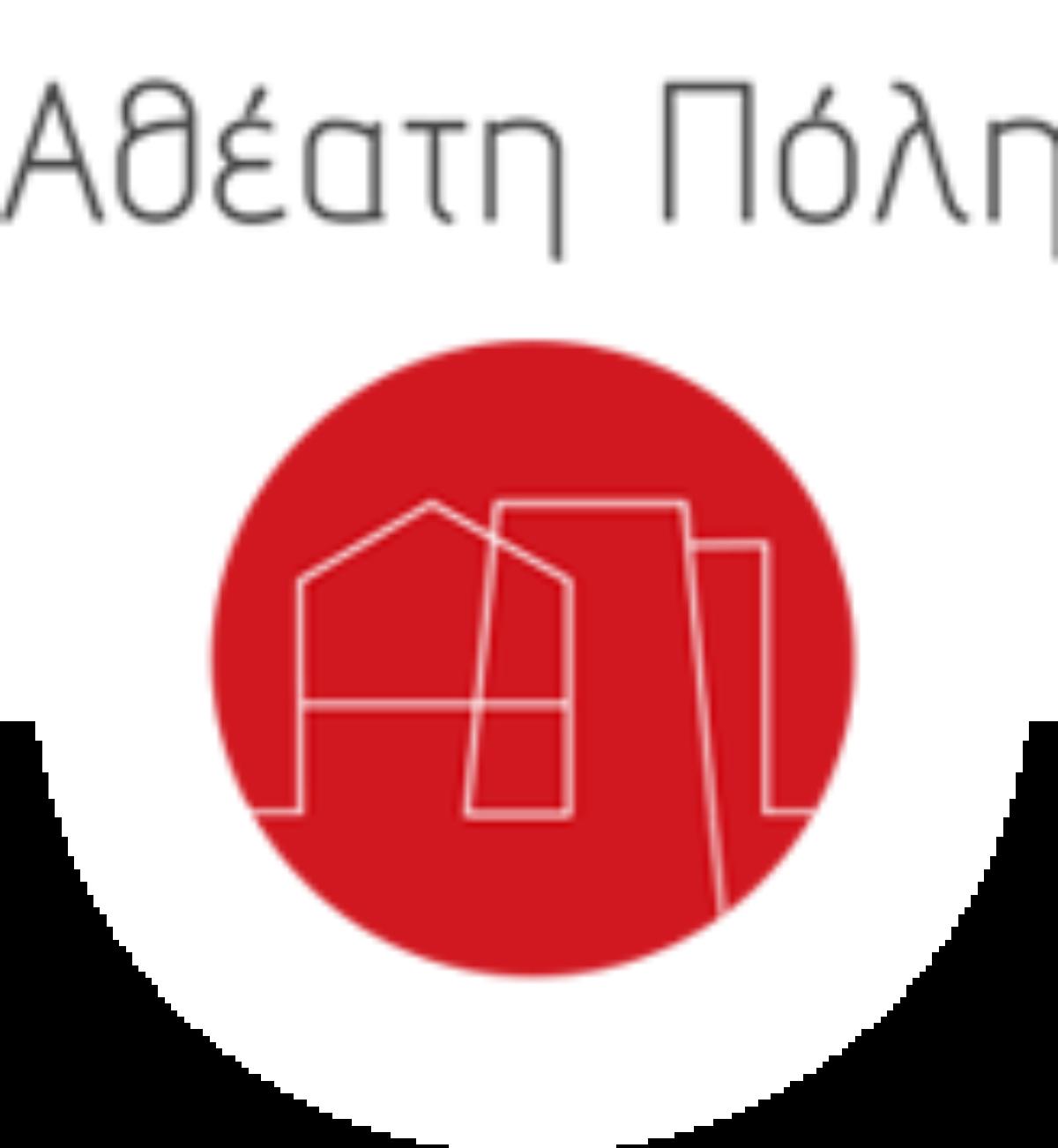 Φεστιβάλ για το δημόσιο χώρο «Αθέατη Πόλη», 13, 14 και 15 Σεπτεμβρίου 2019, Ηράκλειο Κρήτης