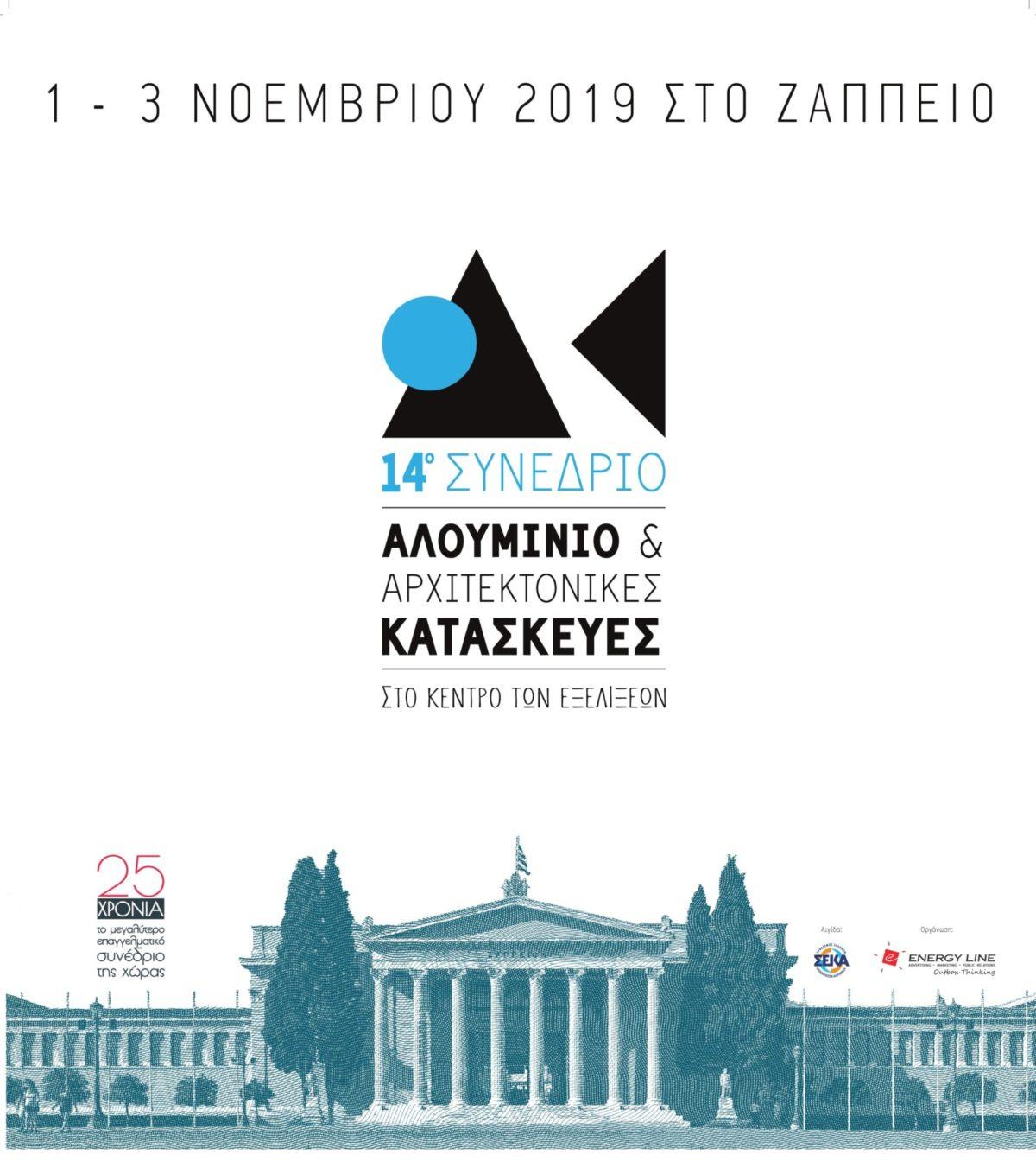 """14ο Συνέδριο """"Αλουμίνιο & Αρχιτεκτονικές Κατασκευές"""", Ζάππειο 1 – 3 Νοεμβρίου 2019"""