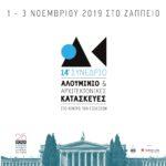 14οΣυνέδριο «Αλουμίνιο & Αρχιτεκτονικές Κατασκευές» / «ΕΚΘΕΣΗ & ΒΡΑΒΕΙΑ Αρχιτεκτονικού Έργου με Κατασκευές Αλουμινίου», 1-3 Νοεμβρίου 2019, Ζάππειο Μέγαρο
