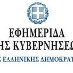 Τροποποίηση της Υπουργικής Απόφασης περί διενέργειας Αρχιτεκτονικών Διαγωνισμών, ΦΕΚ 3537/Β/20.09.2019
