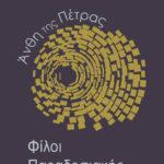 Ανακοίνωση-Πρόσκληση Εκδήλωσης Ενδιαφέροντος για το 3ο Εργαστήρι Παραδοσιακής Τέχνης της Πέτρας, Λαγκάδια Αρκαδίας, 22 – 27 Ιουλίου 2019