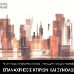 Πρόγραμμα Μεταπτυχιακών Σπουδών (ΠΜΣ) Τμήματος Αρχιτεκτόνων Μηχανικών Πανεπιστημίου Θεσσαλίας για το ακαδημαϊκό έτος 2019-2020: «Επαναχρήσεις Κτίριων και Συνόλων»