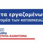Άνοιξε η Πλατφόρμα υποβολής αιτήσεων Επιδοτούμενου Επιμορφωτικού Προγράμματος ΕΣΠΑ