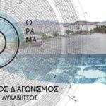 Ανοικτός Αρχιτεκτονικός Διαγωνισμός Προσχεδίων μελέτης υλοποίησης του έργου «Διαμόρφωση  περιβάλλοντος χώρου και υποστηρικτικών  εγκαταστάσεων Θεάτρου  Λόφου  Λυκαβηττού  ΛΥΚΑΒΗΤΤΟΣ ΠΑΝ.ΟΡΑΜΑ»