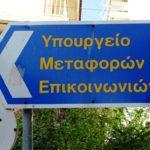 Περίληψη Προκήρυξης Αρχιτεκτονικού Διαγωνισμού Ιδεών με τίτλο «Ανέγερση Κτηριακών Εγκαταστάσεων για τη Στέγαση των Υπηρεσιών της Γενικής Γραμματείας Υποδομών του Υπουργείου Υποδομών και Μεταφορών και Διαμόρφωση Περιβάλλοντος Χώρου (Σύνδεση με έργα ανάπλασης Α.Ε.) στην οδό Πειραιώς 166, ΤΚ 11854 Αθήνα»
