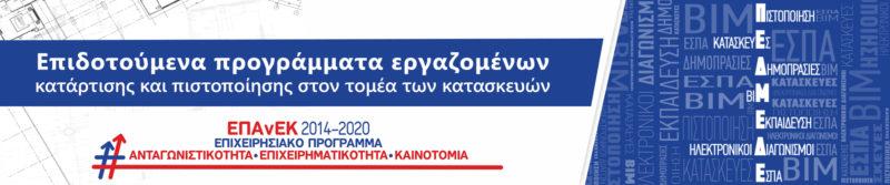 ΠΕΔΜΕΔΕ - ΕΠΑΝΕΚ 2014-2020