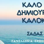 Ευχές: ΚΑΛΟ ΚΑΛΟΚΑΙΡΙ & ΚΑΛΕΣ ΔΙΑΚΟΠΕΣ!!!