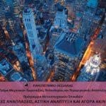 Παράταση Προκήρυξης Μεταπτυχιακού Προγράμματος Σπουδών «Αστικές Αναπλάσεις, Αστική Ανάπτυξη και Αγορά Ακινήτων» του Πανεπιστημίου Θεσσαλίας για το ακαδημαϊκό έτος 2019 – 2020, έως 3 Οκτωβρίου 2019