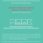 Το Μεταπτυχιακό Πρόγραμμα Σπουδών «Περιβαλλοντικός Αρχιτεκτονικός και Αστικός Σχεδιασμός» ΑΠΘ παρατείνει μέχρι τις 20 Σεπτεμβρίου 2019 την προθεσμία εκδήλωσης ενδιαφέροντος υποψηφίων φοιτητών για τον κύκλο σπουδών 2019 – 2021