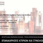 Πρόσκληση – Παρουσίαση του Προγράμματος Μεταπτυχιακών Σπουδών (ΠΜΣ) «Επαναχρήσεις Κτιρίων και Συνόλων» στην 84η Διεθνή Έκθεση Θεσσαλονίκης, 14.9.2019