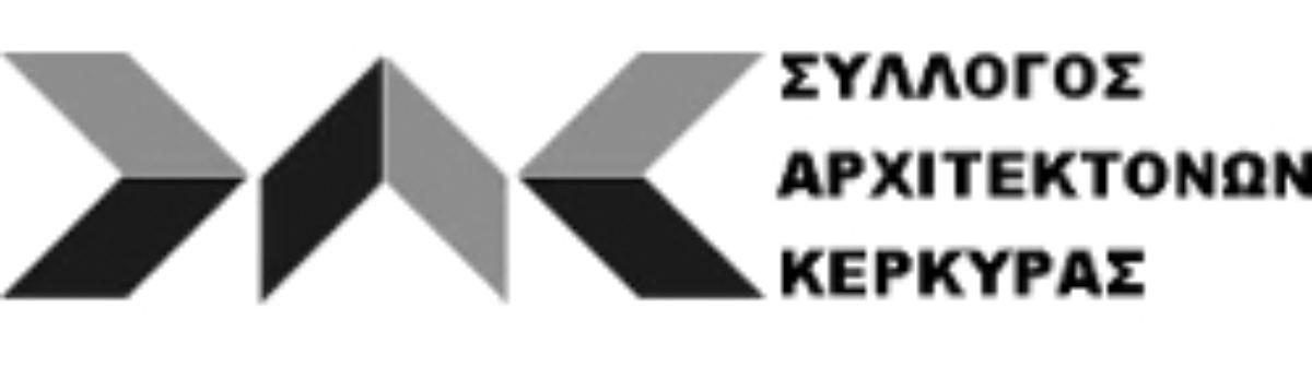Επιστολή του Συλλόγου Αρχιτεκτόνων Κέρκυρας σχετικά με τη συνεδρίαση του Συντονιστικού Οργάνου της Πανελλήνιας Ένωσης Αρχιτεκτόνων, που πραγματοποιήθηκε το Σάββατο 14 Σεπτεμβρίου 2019