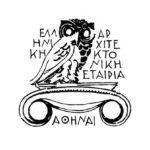 1η Εκδήλωση της Ελληνικής Αρχιτεκτονικής Εταιρείας 2019 – 2020. «Η σχέση της Αρχιτεκτονικής και άλλων γνωστικών τομέων», Τρίτη 15.10.2019