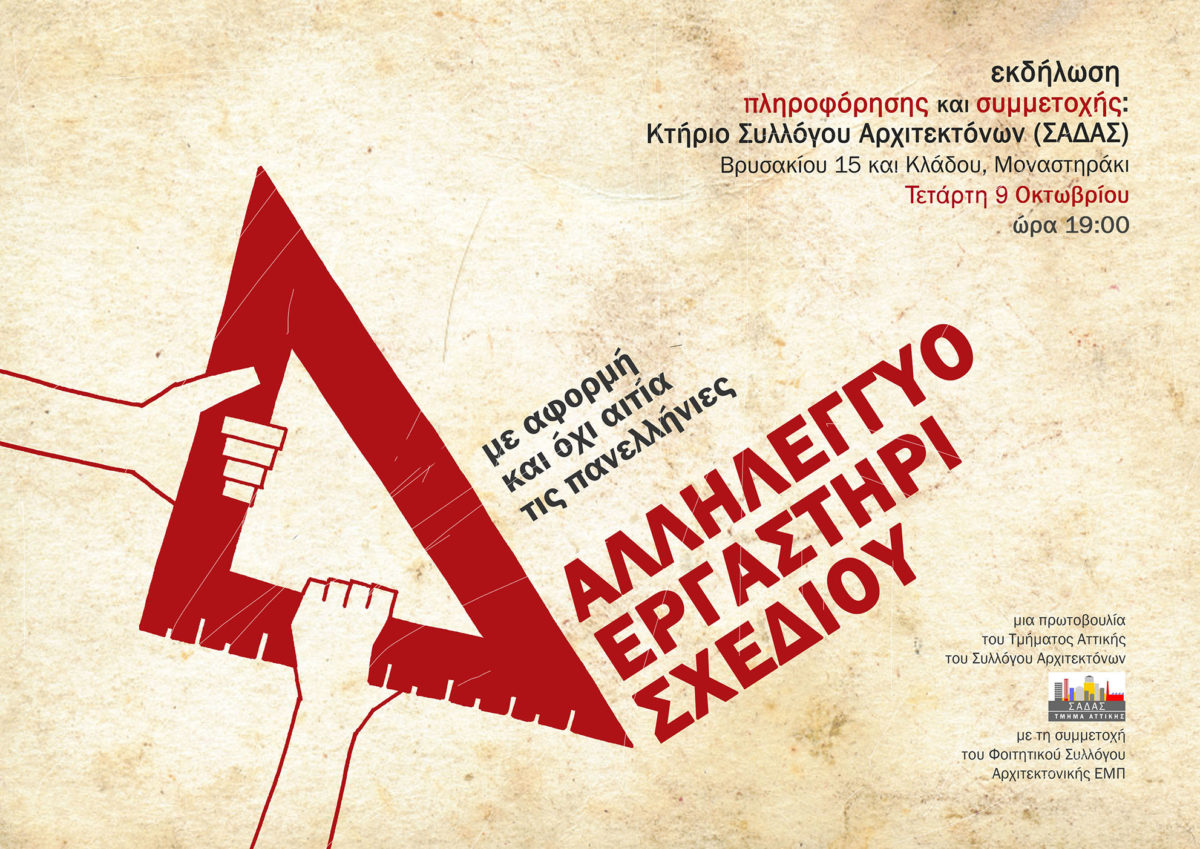 Εκδήλωση Έναρξης Αλληλέγγυου Εργαστηρίου Σχεδίου, 9.10.2019 – Πρόσκληση για συμμετοχή μαθητών και διδασκόντων – Έκθεση έργων