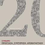 ΑΠΘ : Επετειακό Επιστημονικό Συνέδριο «ΠΡΟΣΤΑΣΙΑ, ΣΥΝΤΗΡΗΣΗ ΚΑΙ ΑΠΟΚΑΤΑΣΤΑΣΗ ΜΝΗΜΕΙΩΝ ΠΟΛΙΤΙΣΜΟΥ»