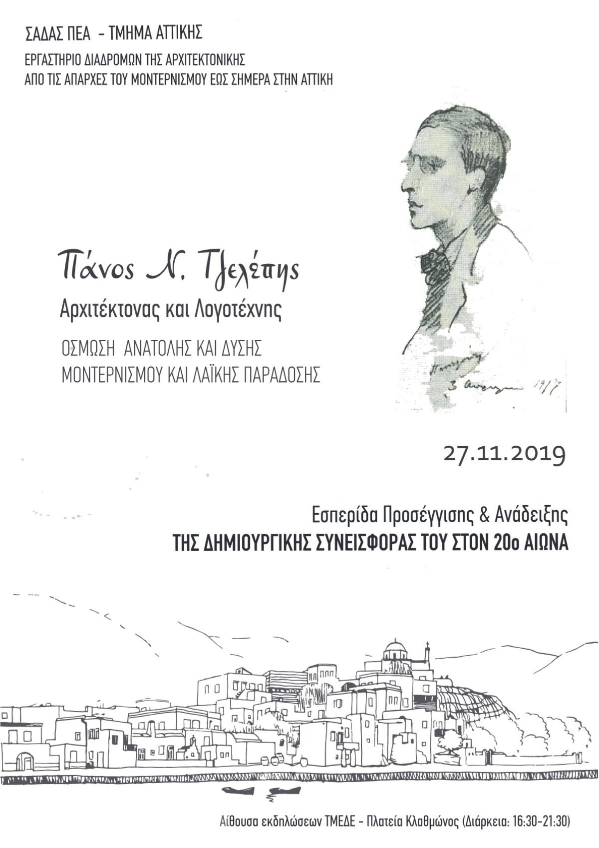 ΣΑΔΑΣ – Τμήμα Αττικής : Εκδήλωση «Πάνος Ν. Τζελέπης – Αρχιτέκτονας και Λογοτέχνης», αίθουσα εκδηλώσεων ΤΜΕΔΕ, 27.11.2019