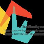 Πρόσκληση Υποβολής Εισηγήσεων – Διεπιστημονικό Συνέδριο με θέμα «Διαπλοκές του χώρου. Ήθος-κοινωνικές πρακτικές-αρχιτεκτονική»