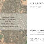 Ομιλία της Ελένης Φεσσά-Εμμανουήλ: «Η Αθήνα σε τροχιά αστικού εκσυγχρονισμού, 1870-1922. Πολεοδομική εξέλιξη και αρχιτεκτονική δημιουργία», Τρίτη 10 Μαρτίου 2020