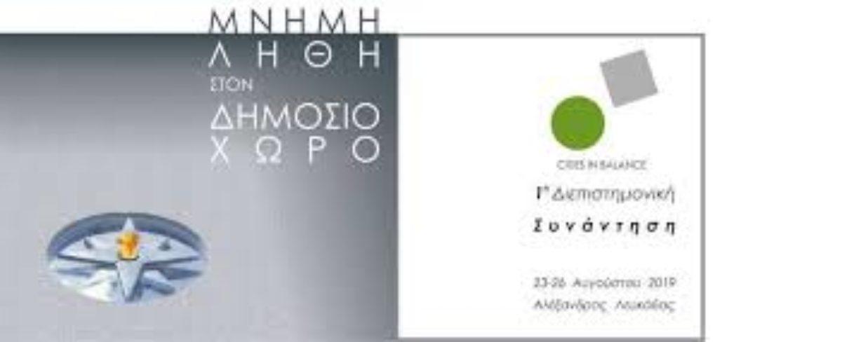 Ομιλίες Συμποσίου «Μνήμη και Λήθη στον Δημόσιο Χώρο», 23-26 Αυγούστου 2019, Αλέξανδρος Λευκάδας