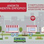 Αποτελέσματα Ανοικτού Αρχιτεκτονικού ΔιαγωνισμούΠροσχεδίων του Δήμου Αρταίων, με τίτλο:«Ανοικτό Κέντρο Εμπορίου Δήμου Αρταίων (OPEN MALL)»