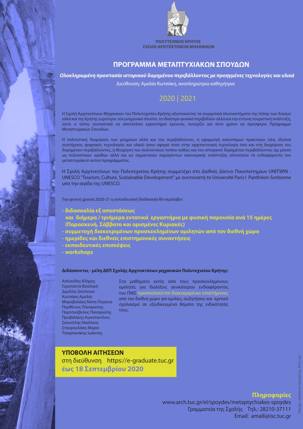 Πρόγραμμα Μεταπτυχιακών Σπουδών της Σχολής Αρχιτεκτόνων Μηχανικών του Πολυτεχνείου Κρήτης για το ακαδημαϊκό έτος 2020-2021: «Ολοκληρωμένη προστασία ιστορικού δομημένου περιβάλλοντος με προηγμένες τεχνολογίες και υλικά»