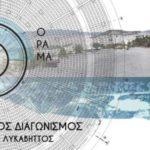 Αποτελέσματα του Αρχιτεκτονικού Διαγωνισμού Προσχεδίων Μελέτης υλοποίησης του έργου «Διαμόρφωση Περιβάλλοντος χώρου και υποστηρικτικών εγκαταστάσεων θεάτρου λόφου Λυκαβηττού, ΛΥΚΑΒΗΤΤΟΣ – ΠΑΝ.ΟΡΑΜΑ»