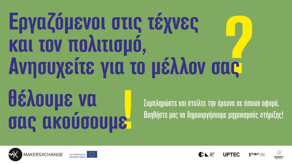 Πανευρωπαϊκή Έρευνα: Covid-19 & Εργαζόμενοι στον Πολιτιστικό & Δημιουργικό Τομέα