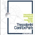 """Δελτίο Τύπουσχετικά με τον Διεθνή Αρχιτεκτονικό Διαγωνισμό για την Ανάπλαση του Εκθεσιακού Κέντρου Θεσσαλονίκης, με θέμα: """"15 αρχιτεκτονικά γραφεία από 7 χώρες στη δεύτερηφάση του Διεθνούς Αρχιτεκτονικού Διαγωνισμού για την ανάπλαση του Εκθεσιακού Κέντρου Θεσσαλονίκης"""""""