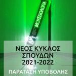 Παράταση Υποβολής Δικαιολογητικών για την Προκήρυξη Μεταπτυχιακού Προγράμματος Σπουδών «Μουσειολογία – Διαχείριση Πολιτισμού» του ΑΠΘ (ακαδημαϊκό έτος 2021 – 2022)