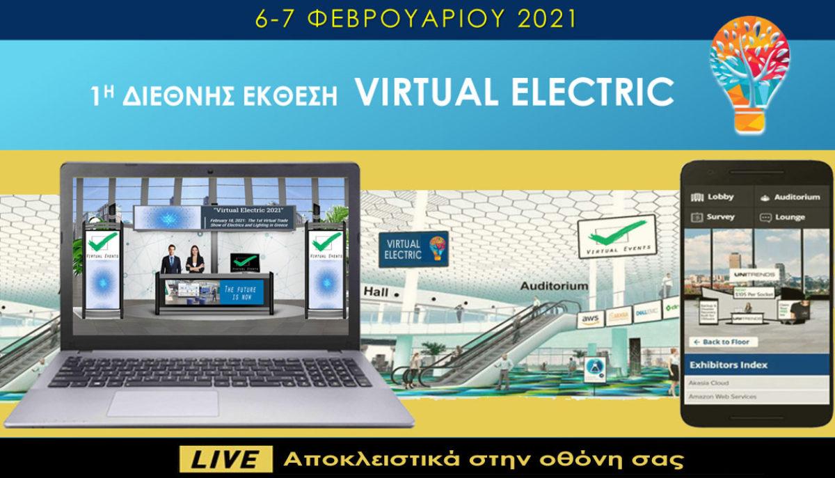 1η virtual έκθεση Ηλεκτρολογικού Υλικού, Εξοπλισμού και Φωτισμού, 6 και 7 Φεβρουαρίου 2021