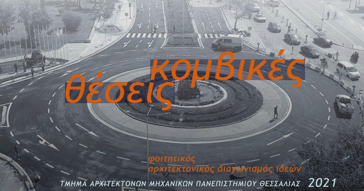 """Φοιτητικός Αρχιτεκτονικός Διαγωνισμός Ιδεών """"Κομβικές Θέσεις"""""""