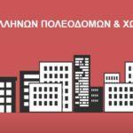 """ΣΕΠΟΧECTP-CEU / Διεθνές εργαστήριο νέων πολεοδόμων-χωροτακτών του ECTP- CEU """"Young Planners Workshop 2021"""", Οκτώβριος 2021, Αθήνα"""