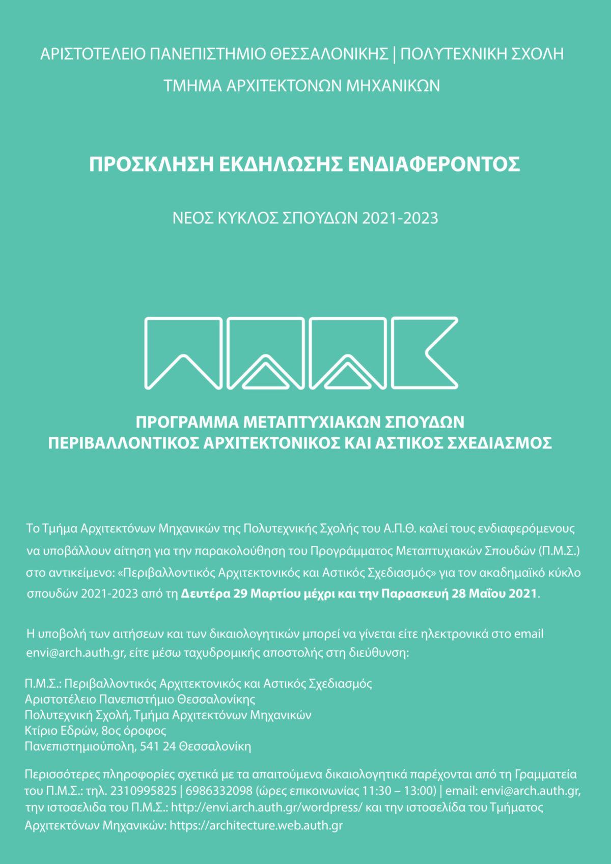 """Πρόγραμμα Μεταπτυχιακών Σπουδών """"Περιβαλλοντικός Αρχιτεκτονικός και Αστικός Σχεδιασμός"""" από το Τμήμα Αρχιτεκτόνων ΑΠΘ,  4ος κύκλος σπουδών 2021-2023"""