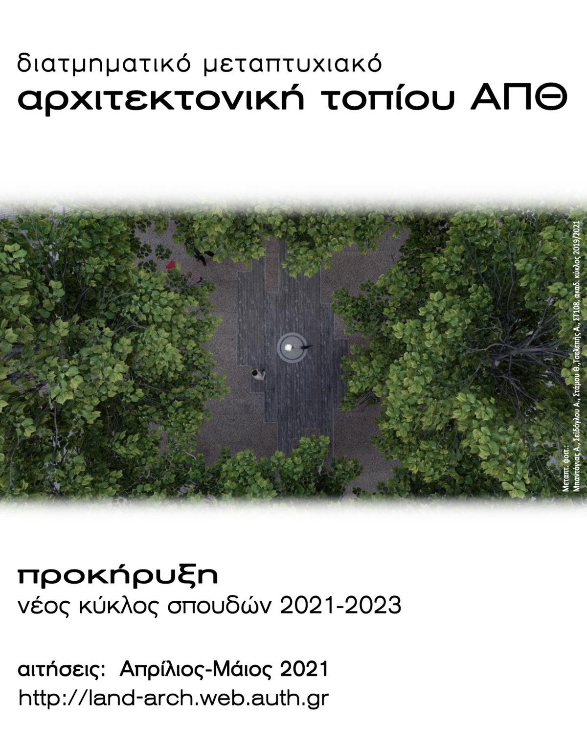 """Διατμηματικό Πρόγραμμα Μεταπτυχιακών Σπουδών (ΔΠΜΣ) του ΑΠΘ, στο αντικείμενο """"Αρχιτεκτονική Τοπίου"""", για τα ακαδημαϊκά έτη 2021-2023"""