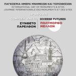 """Δελτίο Τύπου της Εθνικής Επιτροπής του Ελληνικού Τμήματος του I.C.O.MO.S. με θέμα: """"Ο εορτασμός της Παγκόσμιας Ημέρας Μνημείων και Τοποθεσιών 2021"""""""