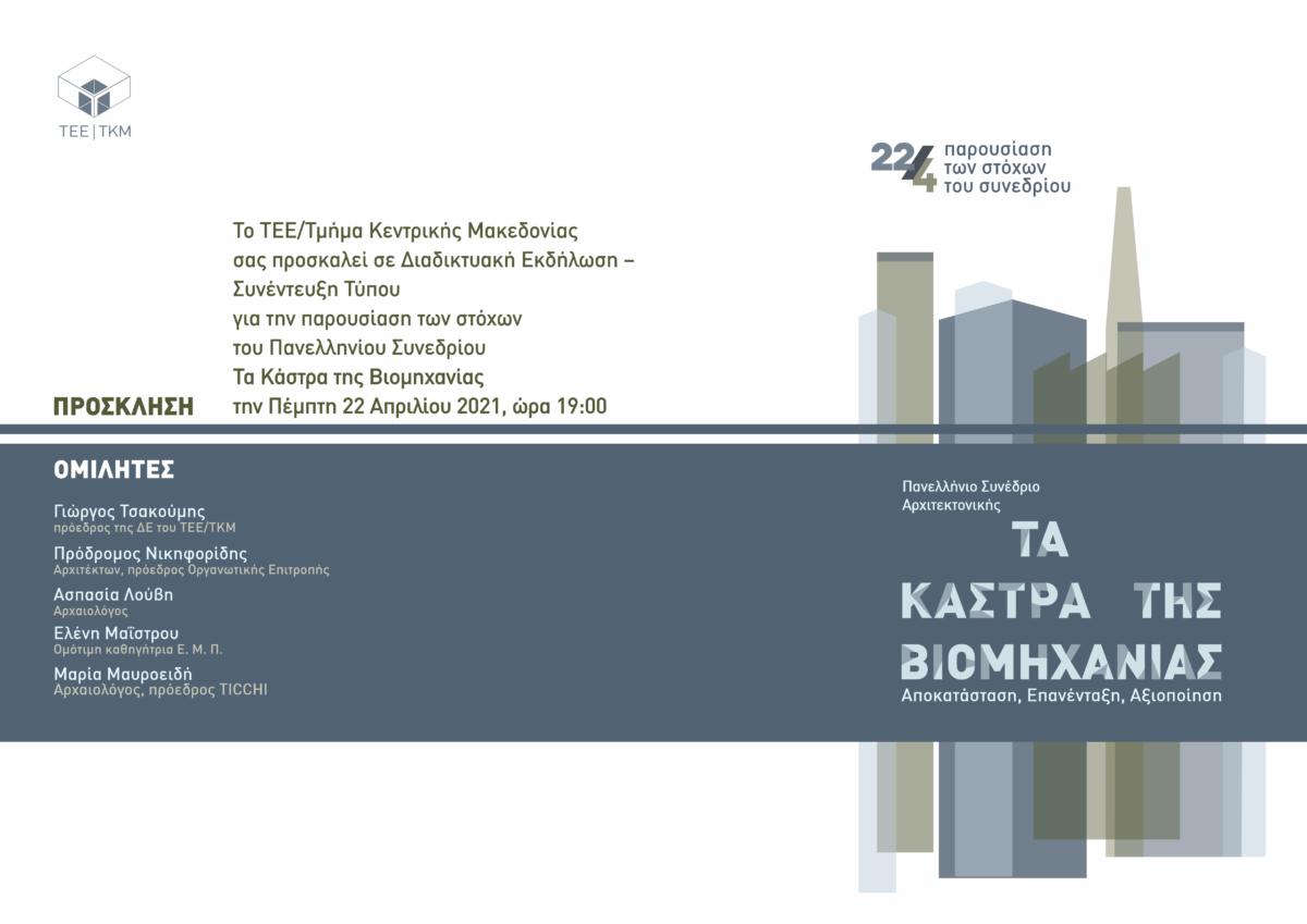 """Διαδικτυακήσυνέντευξη τύπουκαιπαρουσίαση της φιλοσοφίας και των στόχων του Πανελληνίου Συνεδρίου Αρχιτεκτονικής με θέμα """"Τα Κάστρα της Βιομηχανίας – Επανένταξη και Αξιοποίηση"""", ΤΕΕ/ΤΚΜ"""